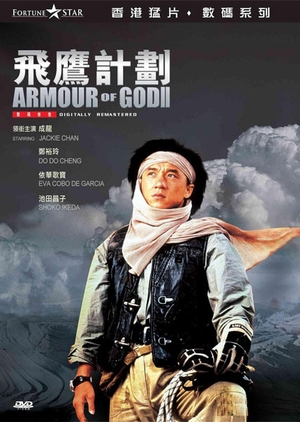image of drama Armour of God II: Operation Condor (1991) [CDRAMA]